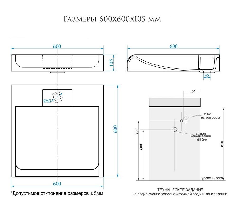 Раковина над стиральной машиной Sanrif Кипр 600х6000